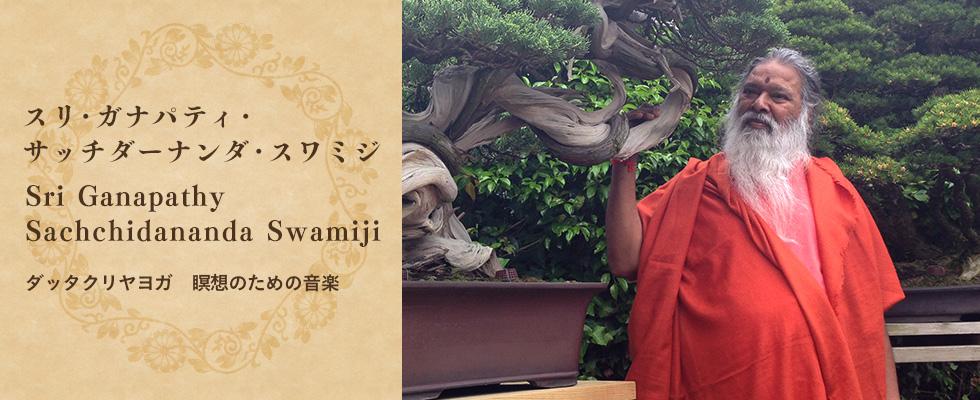 スリ・ガナパティ・サッチダーナンダ・スワミジ Sri Ganapathy Sachichidananda Swamiji ダッタクリヤヨガ 瞑想のための音楽