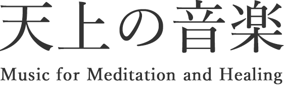天上の音楽 Music for Mediation and Healing